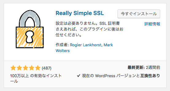 Realy Simple SSL